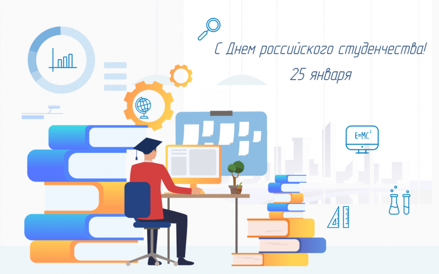 C Днем российского студенчества!