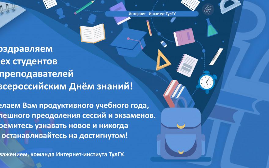 Поздравляем всех студентов и преподавателей с всероссийским Днём знаний!